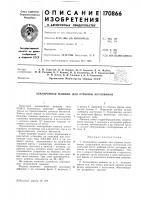 Патент 170866 Землеройная машина для отрывки котлованов