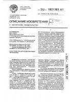 Патент 1821383 Устройство для резки листовых материалов