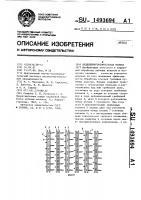 Патент 1493694 Куделеприготовительная машина