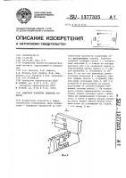 Патент 1377325 Защитное покрытие земляных откосов