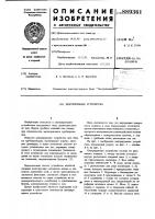 Патент 889361 Центрирующее устройство