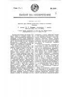 Патент 13586 Машина для очистки хлопкового семени от остатков волокна