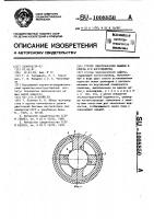 Патент 1008850 Статор электрической машины и способ его изготовления