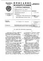 Патент 956551 Смазка для полугорячего выдавливания