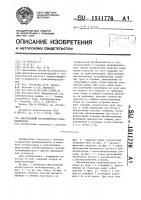 Патент 1511776 Шихтованный магнитопровод трансформатора
