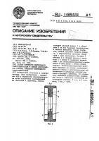 Патент 1469531 Статор торцового вентильного электродвигателя и способ изготовления статора торцового вентильного электродвигателя