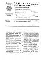 Патент 978212 Подстроечный конденсатор