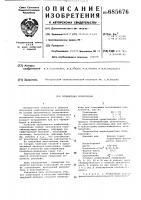 Патент 685676 Полимерная композиция