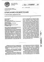 Патент 1708987 Устройство для крепления берегозащитных сооружений