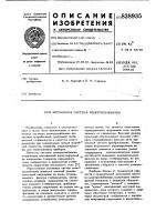 Патент 838935 Автономная система электроснабжения