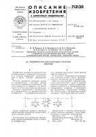 Патент 712130 Модификатор для флотации угольных шламов