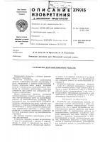 Патент 379715 Устройство для вывешивания рельсов