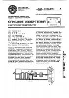 Патент 1095420 Микрополосковый балансный смеситель