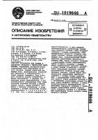 Патент 1019646 Устройство для приема и обработки сигналов с импульсной модуляцией