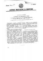 Патент 41629 Устройство для перемещения стеблей