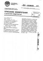Патент 1416419 Способ контроля движущихся нитей