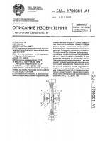 Патент 1700381 Способ динамической градуировки датчика расхода и стенд для его осуществления