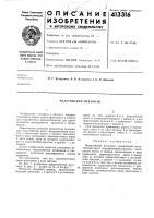 Патент 413316 Патент ссср  413316