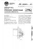Патент 1633071 Запорно-пломбирующее устройство