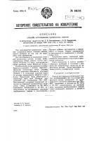 Патент 36261 Способ изготовления кровельных плиток