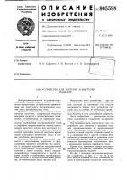 Патент 905598 Устройство для загрузки и выгрузки изделий