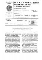 Патент 854719 Гидравлический пустотообразователь к прессу для формования изделий из силикатного кирпича