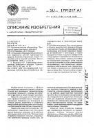Патент 1791217 Стенд для исследования тормозных систем многозвенных автомобильных и тракторных поездов
