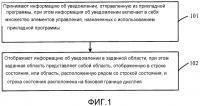 Патент 2614941 Способ, устройство и электронное устройство для отображения информации об уведомлении