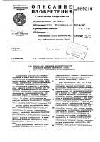 Патент 989310 Прибор для измерения несимметричности положения канавок внутренних колец двухрядных сферических ролико-подшипников