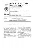 Патент 340724 Патент ссср  340724