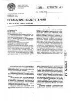 Патент 1779779 Скважинный штанговый насос