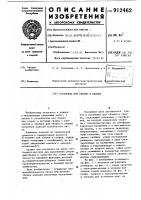 Патент 912462 Установка для сборки и сварки