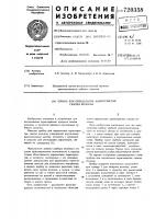 Патент 720358 Прибор для определения характеристик сжатия волокна