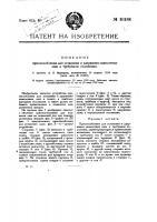 Патент 10188 Приспособление для установки и удержания самолетных лыж в требуемом положении