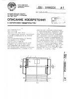 Патент 1608254 Сепаратор для хлопка-сырца