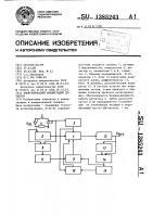 Патент 1385243 Энергетический амплитудный детектор