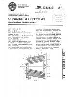 Патент 1332137 Роторный теплообменник воздушного охлаждения