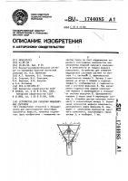 Патент 1744085 Устройство для смешения жидковязких составов