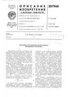 Патент 257965 Механизм регулировки нейтрального положения золотника