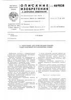 Патент 469838 Уплотнение для герметизации рабочих камер объемных рото- поршневых машин