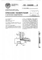 Патент 1044569 Устройство для разборки пакета изделий