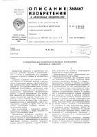 Патент 368467 Устройство для контроля основных параметров шлицевых изделий