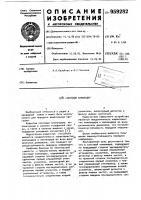 Патент 959282 Слоговый компандер
