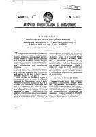 Патент 37997 Пневматический насос для глубоких колодцев