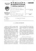 Патент 460428 Датчик перемещения