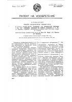 Патент 40824 Способ синхронизации передатчиков