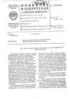 Патент 525215 Пункт подключения трехфазных электродвигателей на испытание