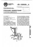 Патент 1030426 Устройство для формирования порций длинностебельного материала