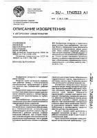 Патент 1742523 Насос вытеснения
