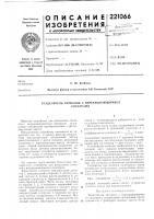Патент 221066 Разделитель сигналов с перекрывающимисяспектрами